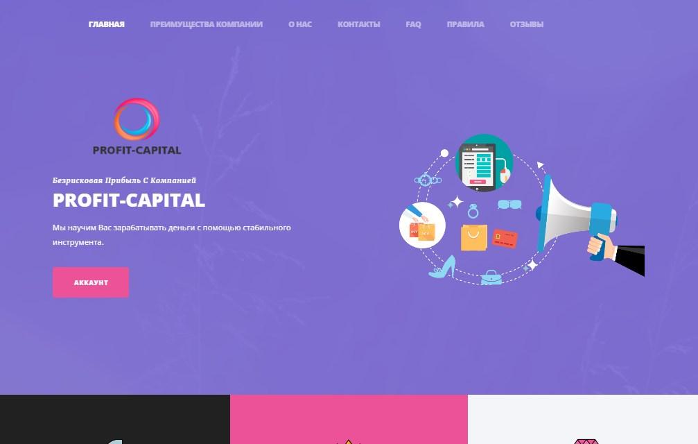 СКРИПТ Profit-Capital