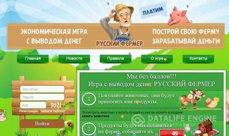 Скрипт русская ферма