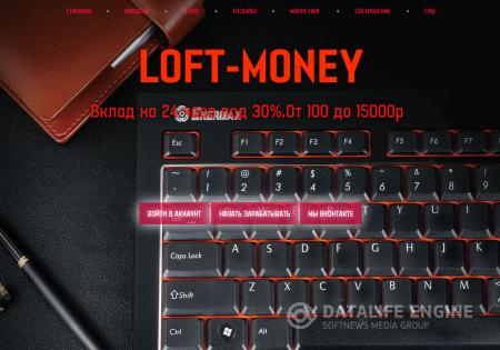 Купить скрипт loft-money