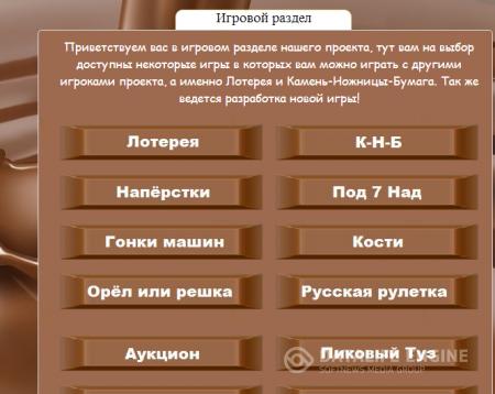 Скрипт Шоколадная фабрика