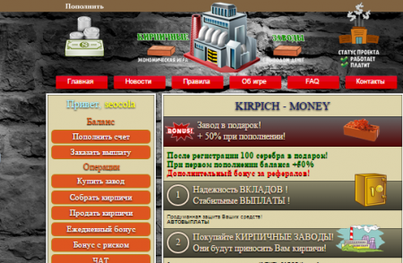 KIRPICH - MONEY игра с выводом