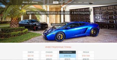 СКРИПТ   world of money