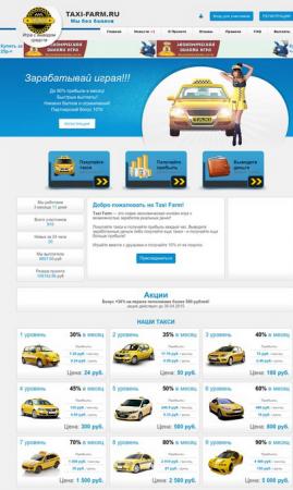 Скрипт Monetary-Taxi