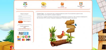 Chicken Eggs - это уникальная игра с выводом реальных денег