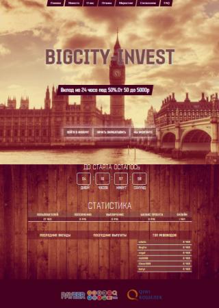 СКРИПТ   Bigsiti-invest