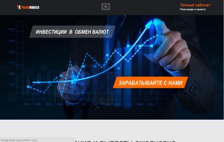 СКРИПТ ХАЙПА С ОБМЕННИКОМ - TRADERUBLES