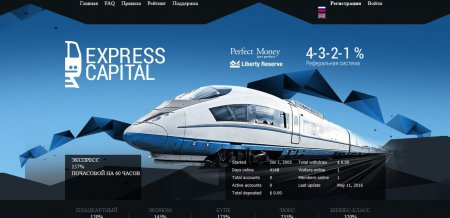 Скрипт Инвестиционный проект Express-Capital