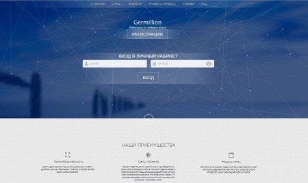 Готовый хайп проект Germillion
