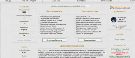 СКРИПТ БУКСА U-MASTERS