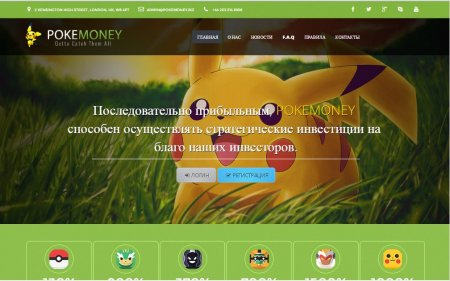 СКРИПТ pokemoney