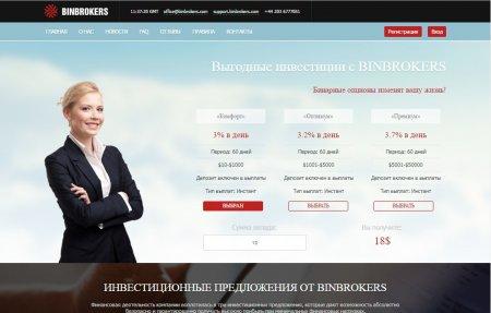 СКРИПТ Binbrokers