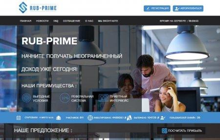 СКРИПТ RUB-PRIME