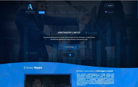 СКРИПТ ARBITRAGERY LIMITED