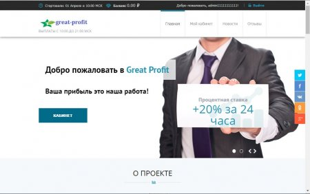 СКРИПТ Great Profit