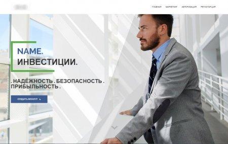 Инвестиционный проект с легендой вкладов в акции Форекс