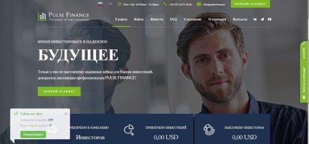 Скрипт хайпа PULSE FINANCE