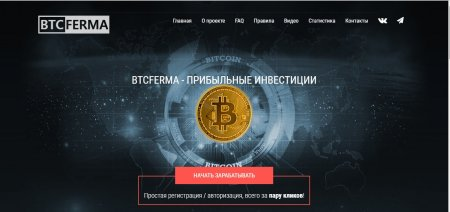 Проект высокодоходных инвестиций в криптовалюты, Forex и стартапы