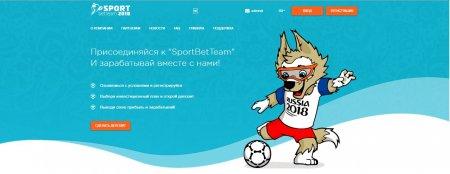 Скрипт SportBetTeam