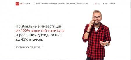 Скрипт проекта РОСТ КАПИТАЛ