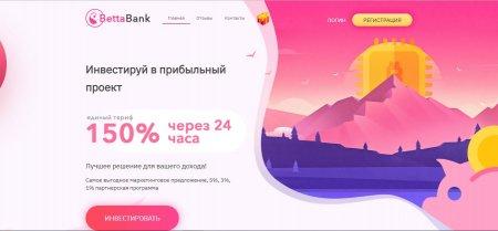 Скрипт Betta Bank