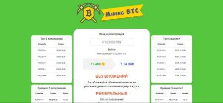СКРИПТ  Mining BTC