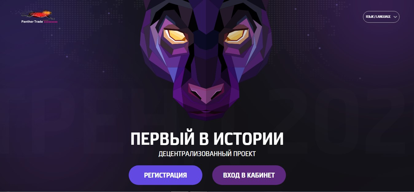 СКРИПТ PANTHERTRADE