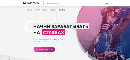 Скрипт SportCash