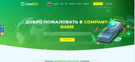 Скрипт GreenBlitz