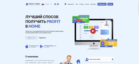 СКРИПТ Profit Home