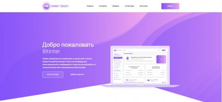 Скрипт MoneyBoost