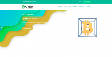 Скрипт проекта EXPRESSPARTNERS
