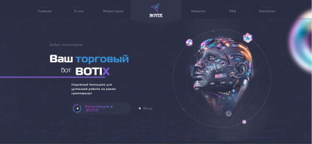 Скрипт проекта Botix